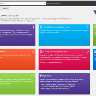 Главная страница рабочего стола в веб-версии