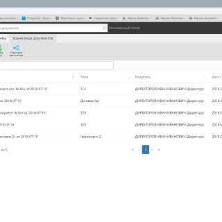 Хранилище документов в веб-версии